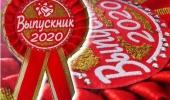 """Выпускники 2020г. Группа """"Пчелки"""""""