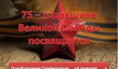 Помните.... . День освобождения Симферополя.