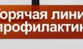 """""""Горячая линия"""" по вопросам профилактики туберкулеза"""
