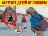 Профилактика детской гибели на пожарах