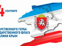 День государственного герба и флага Республики Крыма