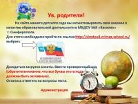 Оценка качества образовательной деятельности