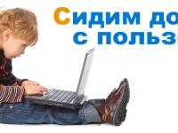 Полезные интернет ресурсы для дошкольников