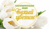 """Благотворительная ярмарка """"Белый цветок"""""""
