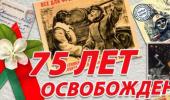 75 лет со дня освобождения Симферополя